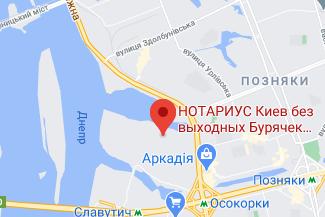 Нотариус в Дарницком районе Киева - Бурячек Инна Николаевна