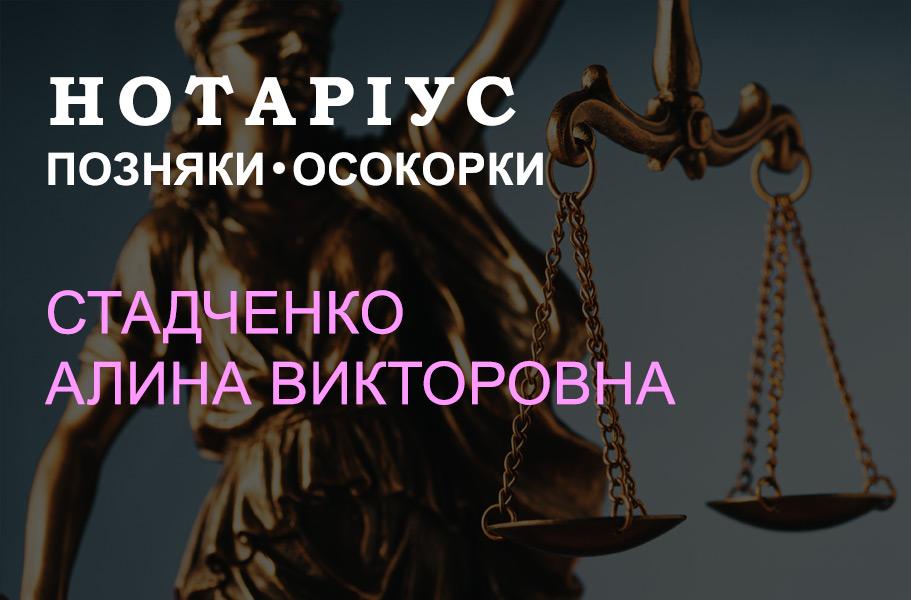 Нотариус метро Осокорки Дарницкий район - Стадченко Алина Викторовна