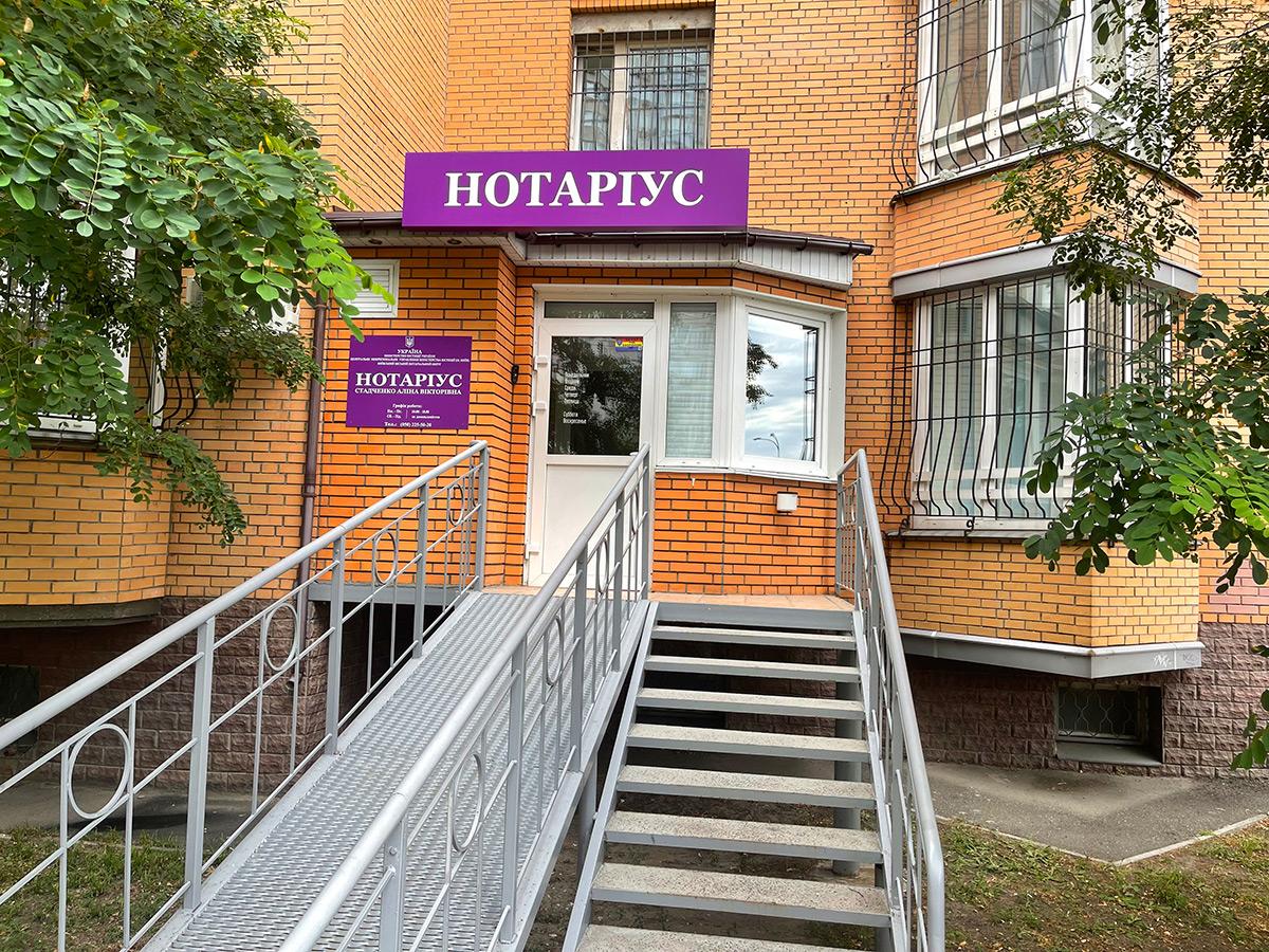 Нотариус в Дарницком районе Киева на Позняках и Осокорках без выходных